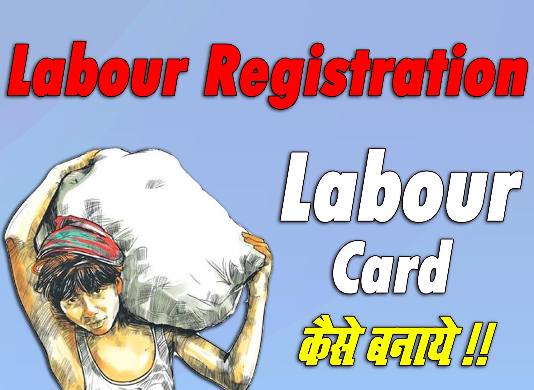 Bihar Labour Registration