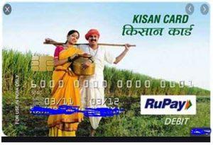 Kisan Cradit Card - KCC Online 2020