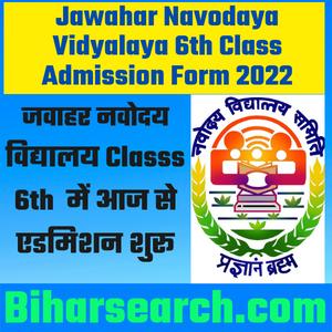 Navodaya Class 6 Online Form 2021-22 - JNV Class 6 Admission Form 2022  Jawahar Navodaya Vidyalaya 6th Class Admission Form 2022