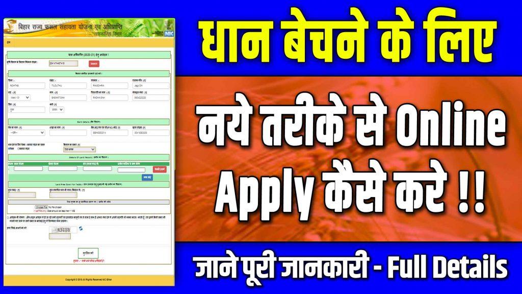 Dhan Adhiprapti 2022 | Dhan Adhiprapti Yojna Bihar