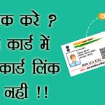 Bihar Ration Card Aadhar Link - Bihar Ration Card Aadhar Link Status