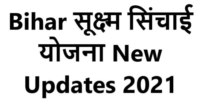 Bihar Sukshm Sinchai Yojana - Bihar सूक्ष्म सिंचाई योजना New Updates 2021