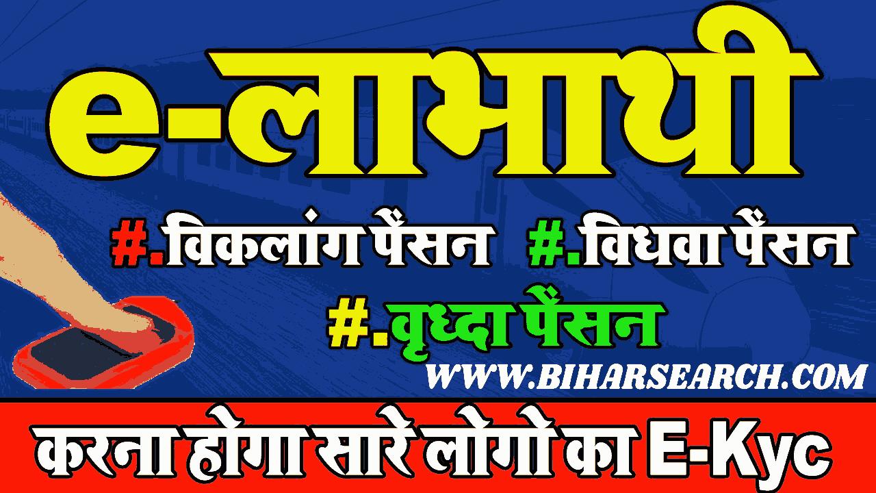 Elabharthi kyc kaise kare