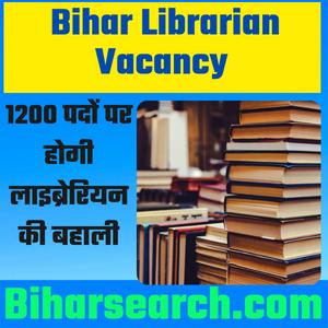 Bihar Librarian Vacancy 2021