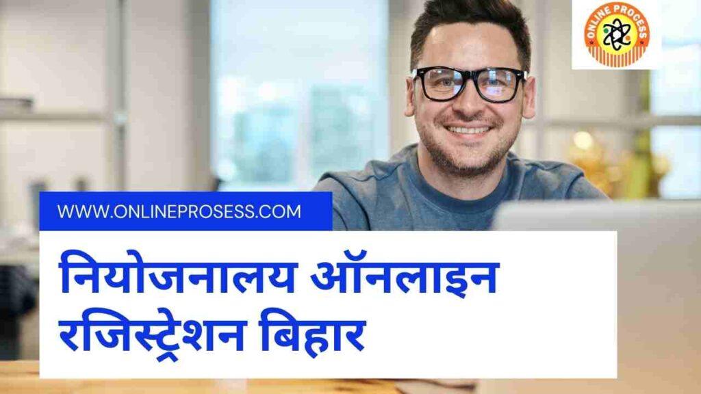 Niyojnalay Online Registration Bihar 2021