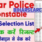 Bihar constable recruitment result released