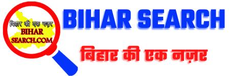 Biharsearch-Bihar ki Ek Nazar biharsearch.com