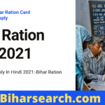 How to Apply Bihar Ration Card 2021   Easy To Apply