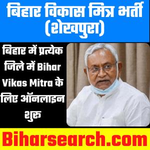Bihar Vikas Mitra Recruitment 2021