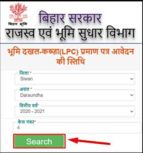 Bihar LPC Online Application Status Check