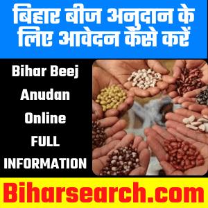 Bihar Beej Anudan Online