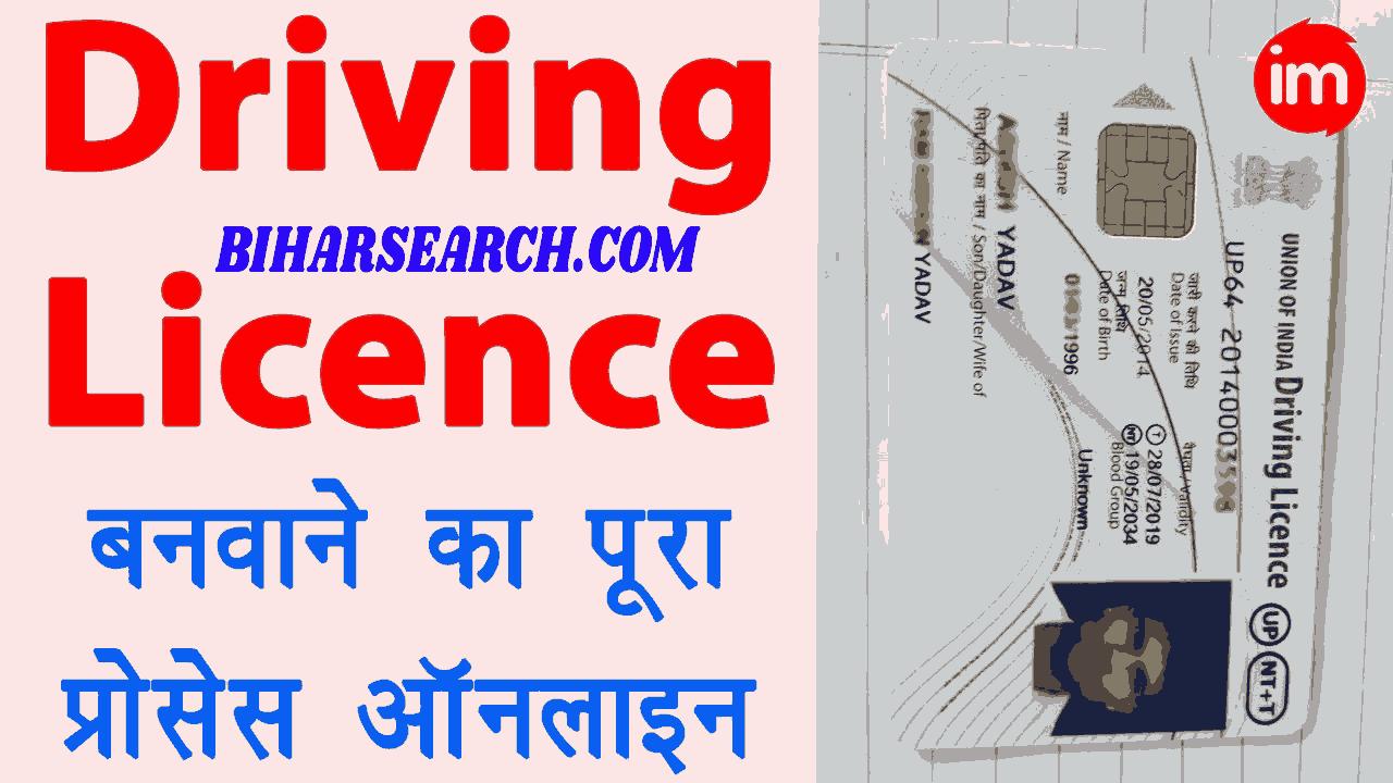Driving Licence Online Apply In Bihar 2021