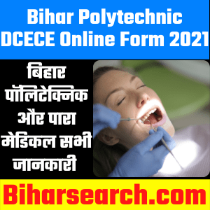 Bihar Polytechnic DCECE Online Form 2021