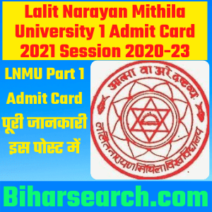 LNMU Part 1 Admit Card 2021 Session 2020-23