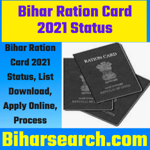 Bihar Ration Card 2021