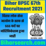 BPSC 67th Recruitment