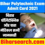Bihar Polytechnic Exam Admit Card 2021