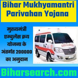 Bihar Mukhyamantri Parivahan Yojana