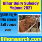 Bihar Dairy Subsidy Yojana