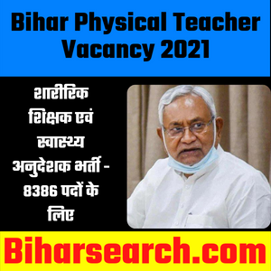 Bihar Physical Teacher Vacancy
