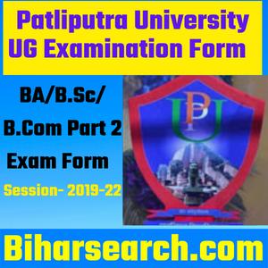 PPU Part 2 Exam Form 2019-22