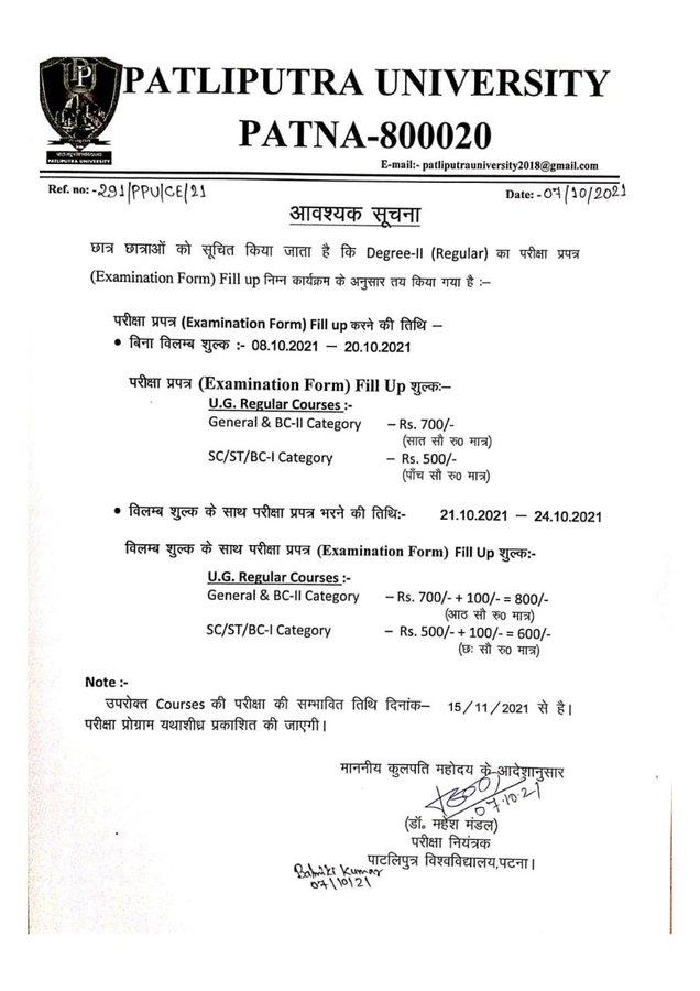 Patliputra University Part 2 Exam Form